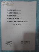 中国唱片 小薄膜唱片 1972年伟大的领袖毛泽东 毛主席指引革命路 跟着毛主席跟着党 【附唱片歌词曲谱说明书】