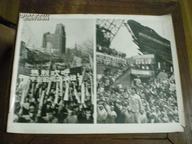 文革时期 上海游行 批斗大会 照片