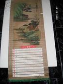 红木片挂历(1997-1998)【1997年历有