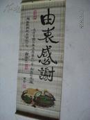 大学生赠给老师的挂件:由衷感谢【手写字体,画有二个寿龟】
