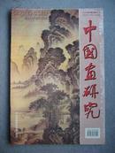 中国画研究(2002年第2期)