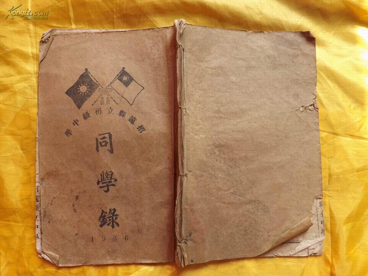 孤本:1936年《招远县立初级中学同学录》线装大开本一册全,封皮有民国双旗图,保真包老
