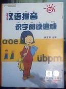 正版 汉语拼音识字阅读速成