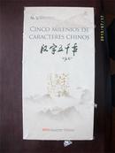汉字五千年(4蝶装VCD) 盒装