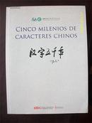 汉字五千年:西班牙文