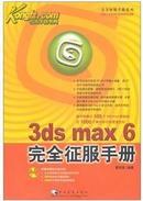 3ds max 6完全征服手册 管笑笑 编著 中国青年出版社