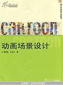 动画场景设计(新世纪动画专业教程)陈贤浩,王红江  著 复旦大学出版社