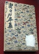 齐白石画集(1952年荣宝斋新记木版水印 锦面册页装)