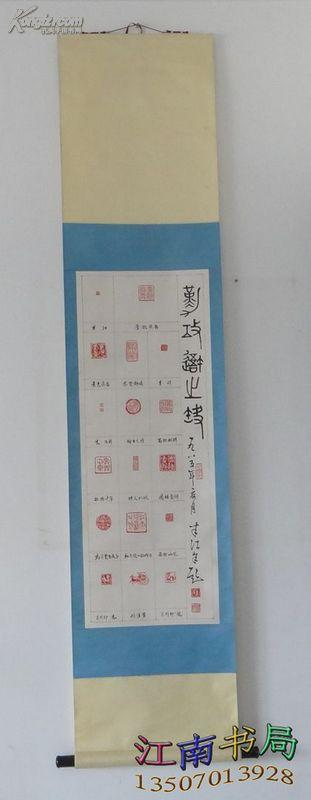 朱鸿祥书法篆刻