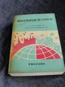 (美)约翰·纽豪斯著《核时代的战争与和平》(附照片插图48页)  一版一印 现货 详见描述