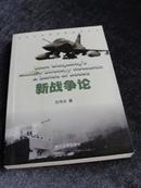 沈伟光著  沈伟光军事战略研究丛书《新战争论》未来战争研究 一版一印 现货 详见描述