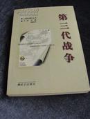 刘博,周航军著《第三代战争》高技术应用战争(仅印5000册)一版一印 现货