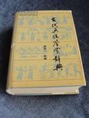 熊武一主编《古代兵法鉴赏辞典》(硬精装)1994年一版一印 现货 详见描述