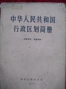中华人民共和国行政区划简册