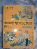 中国思想文化典籍导引:供青少年阅