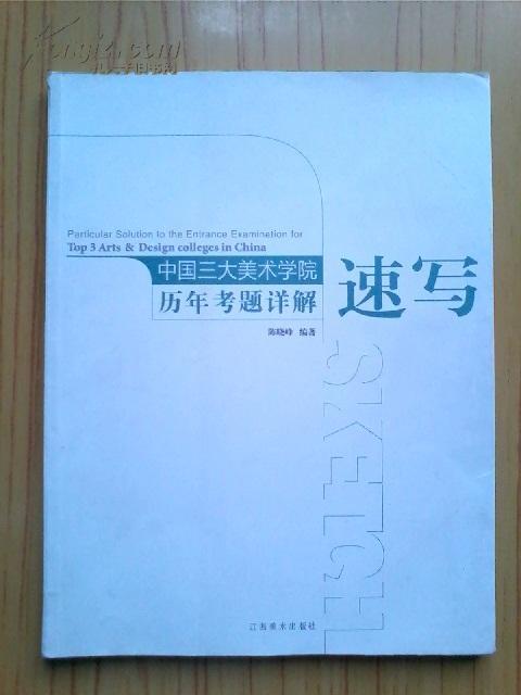 中国三大美术学院历年考题详解 速写