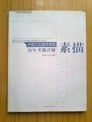 中国三大美术学院历年考题详解 素描