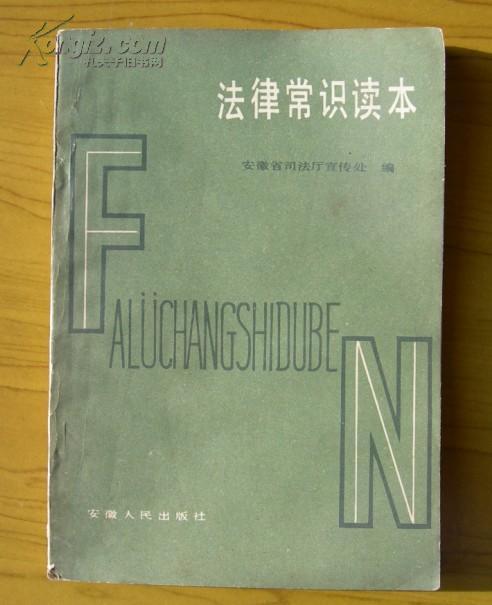 法律常识读本(安徽省司法厅宣传处 编)一版一印
