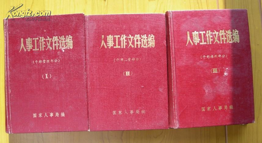 人事工作文件选编 1-3全3册(干部管理部分,干部工资部分,干部福利部分)精装(国家人事局 内部发行)