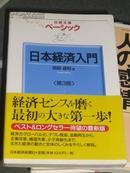 ベーシック日本経済入门<第3版> (日文原版)/LJ