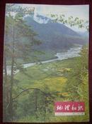 地理知识1978年 第4期