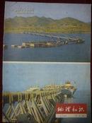 地理知识1979年 第9期