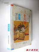 中国古代兵法经典:三十六计绘画本(熊艺郎绘 精装本 1992年1版2001年2印)