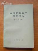 古汉语语法学资料汇编(1964年1版83年3印、大32开繁体字版336页)