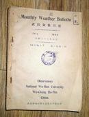 武昌气象月报第一卷第1期-第四卷第9期合订本