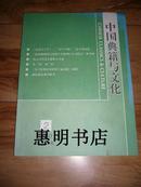 中国典籍与文化(2010年 第2期 总第73期)[大16开 馆藏书].