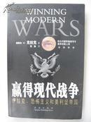 赢得现代战争:伊拉克恐怖主义和美利坚帝国