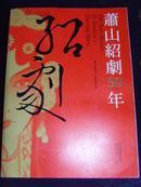 萧山绍剧50年(1961-2011)内附大量珍贵历史艺人照片和黑白剧照