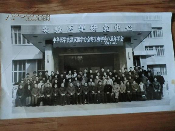 中华医学会武汉易学分会寄生虫学会85年年会