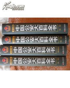 中国公安大百科全书:新世纪版(4卷全)