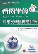 汽车发动机机械系统检测思路及检修实例(2书+4光盘)