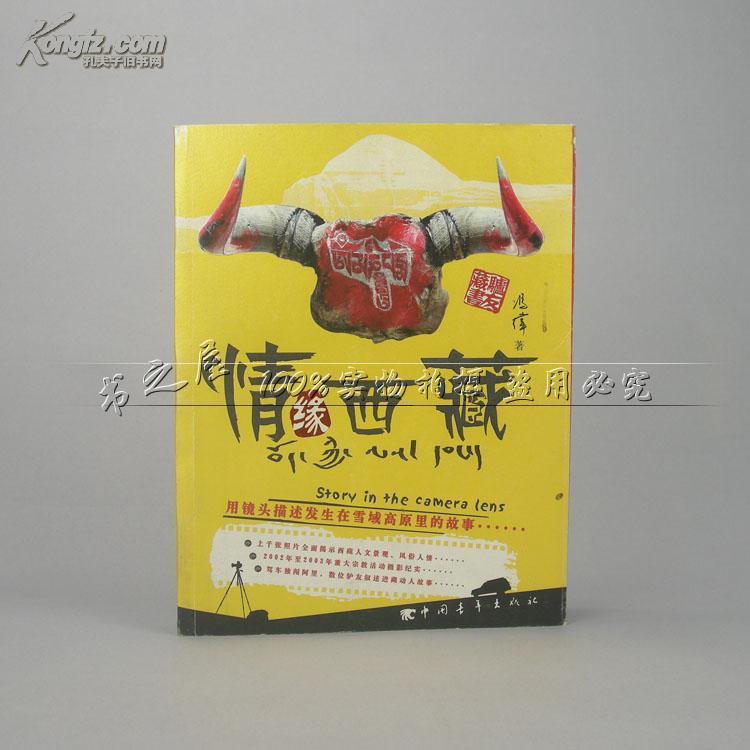情缘西藏*