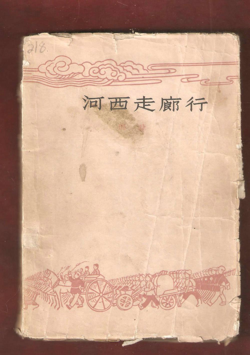 闻捷:河西走廊行(诗歌集)