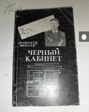 ЧЕРНblЙ КАБИНЕТ (详见书影)         I 6
