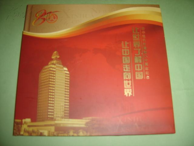 让世界了解中国 让中国走向世界 ——新华社建社八十周年纪念邮票册