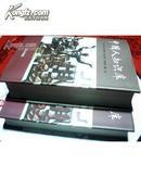 中国人知识库(上、下全两册 )【16开带书衣精装本 1998年1版1印3100册】