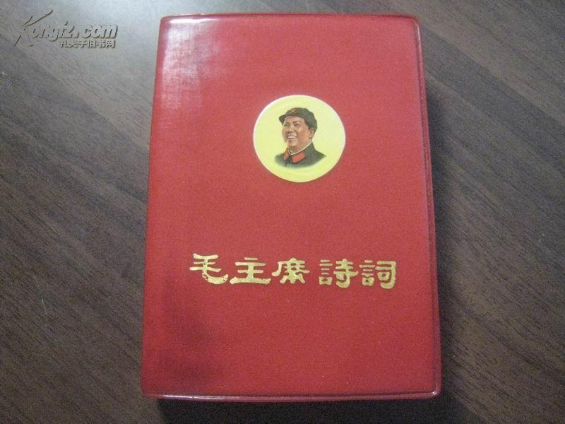 红1  毛主席诗词(注释)·彩色插图本·(林像4,江像1.林题1,彩照16,黑白16,手书22,地图2)