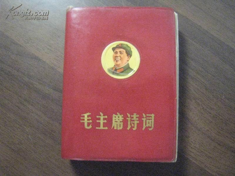 红5  毛主席诗词