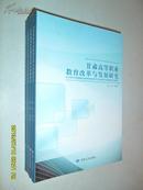 甘肃高等职业教育改革与发展研究