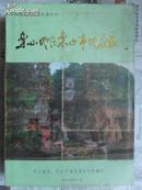 四川省地名录丛书之五十六:四川省乐山地区乐山市地名录(16开 厚册)