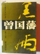 曾国藩(3)黑雨