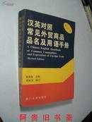 汉英对照常见外贸商品品名及用语手册(修订本)