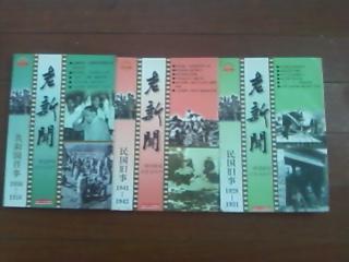 民国旧事老新闻(1928-1931,1941-1943、1944-1946)和共和国老新闻1956-1958 4本合售 马寅初的人口论纹绣与溥仪闹离婚等