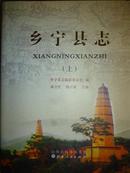 乡宁县志(上下)