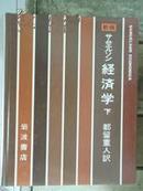 萨缪尔森 新版《经济学 上下册》【日文原版 16开精装 日本著名经济学家:都留重人翻译】【厚重图书需增加运费】
