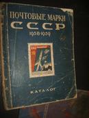 苏联邮票目录(1958-1959)
